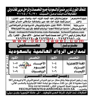 فوراً اليوم بالاهرام - مطلوب مدرسين ومدرسات كل التخصصات لمدارس عالمية بالسعودية