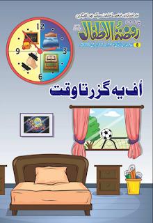 islamic magazines urdu pakistan, islamic risala in urdu, jamat ud dawa risaly, ahlehadith magazines, Lahore magazines