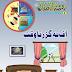 RozaTul Atfaal 17 April 2015 islamic magazines For Children
