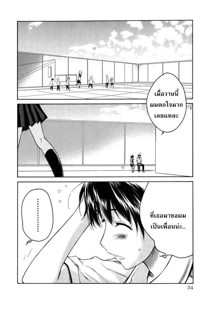 อ่านการ์ตูน KimiKiss – Various [Mizuki] 2 ภาพที่ 6