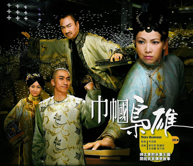 Gallant and Swanky Musings: 巾帼枭雄之义海豪情 ;No Regrets (TVB ...