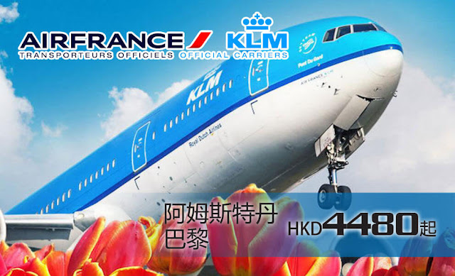 抵玩!直航歐洲 阿姆斯特丹 / 巴黎 來回機位HK$4480起(連稅HK$5,266),12月前出發。