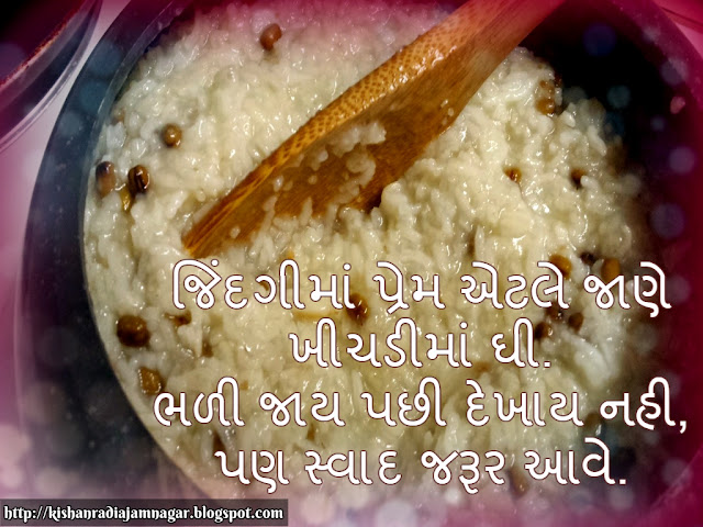 Gujarati Suvichar On Love