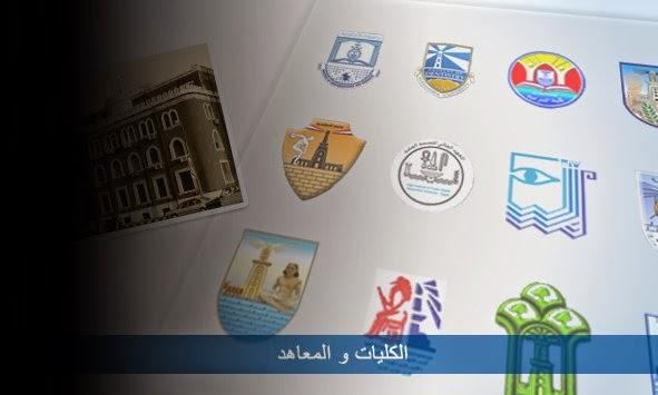 الكليات والمعاهد العليا والمتوسطة المتاحة لطلاب الثانوية العامة علمى علوم 2014 جميع المحافظات /تنسيق الثانوية العامة 2014
