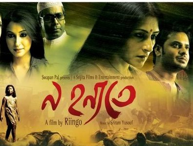 Watch Na Hannyate (2012) Bengali Movie Online