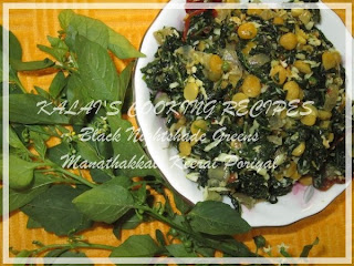 Black Nightshade Greens / Manathakkali Keerai Poriyal