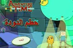 لعبة وقت المغامرة: حطم الدودة