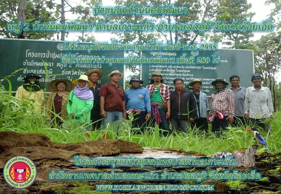 ป่าชุมชนบ้านนิคมพัฒนา