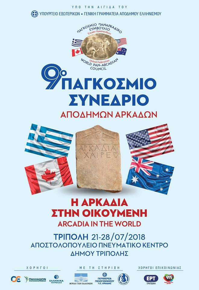 Από 22-28 Ιουλίου 2018, στην Τρίπολη Αρκαδίας το 9ο Παγκόσμιο Συνέδριο Αποδήμων Αρκάδων