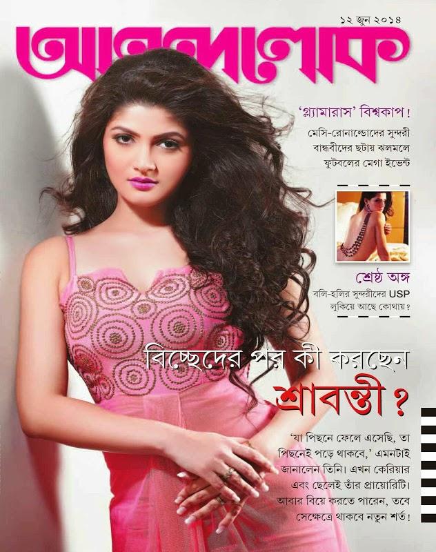 Anandalok 12 June 2014 Magazine PDF Download