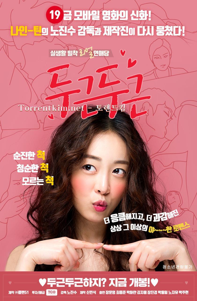 Film Semi Terbaru Throbbing (2017)