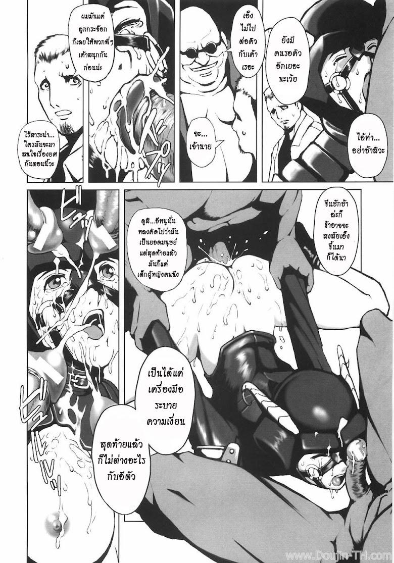 สาวฮีโร่โดนกดจนมุม - หน้า 10