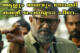 Latest Funny malayalam Images  Funny Malayalam Photos