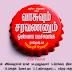 Vasuvum Saravananum Onna Padichavanga - Official Trailer  VSOP - வாசுவும் சரவணனும் ஒண்ணா படிச்சவங்க ரெய்லர் !!!