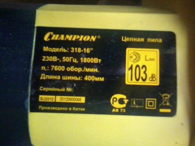 Характеристики электропилы Сhampion 318-16