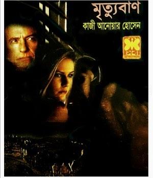 Mrittuban by Kazi Anwar Hossain (Masud Rana Series)