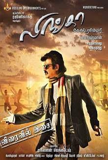 Lingaa (2014) Tamil Movie Poster