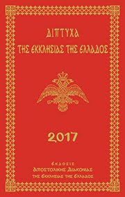 Τυπικό Ιερών Ακολουθιών της Εκκλησίας της Ελλάδος 2017