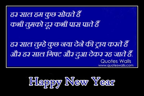 how to say happy new year in hindu
