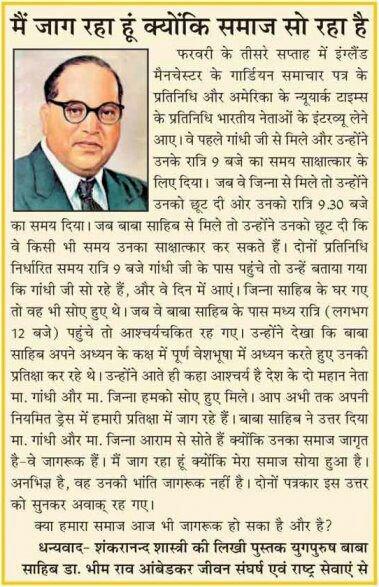 Br Ambedkar Biography In Hindi - gyanipandit.com