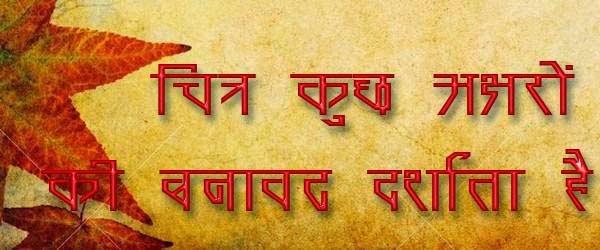 Dalal Hindi font