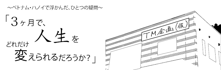 TM企画(仮)