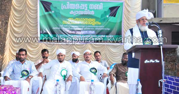 Kerala, Malappuram, Imams council, Tirur, Muhammed Eesa, Kerala News, International News, National News, Gulf News, Health News, Educational News, Business News, Stock news, Gold News.