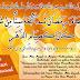 Hadits Shahih dan Dla'if tentang Puasa Syawal |SMA Terpadu Ar-Risalah Ciamis|