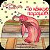 Το κόκκινο παραμύθι, Κώστας Στοφόρος (Android Book by Automon)