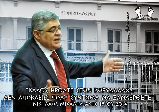 Ανακοίνωση Ν. Γ. Μιχαλολιάκου για την παράνομη κράτηση των βουλευτών της Χρυσής Αυγής και την εισαγγελική πρόταση