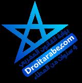 بوابة القانون المغربي