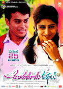 Chandamama Kathalu Movie wallpapers-thumbnail-3