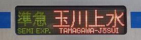 西武新宿線 準急 玉川上水行き1 20000系側面表示