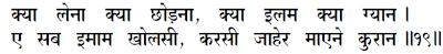 Sanandh by Mahamati Prannath - Verse 20-19