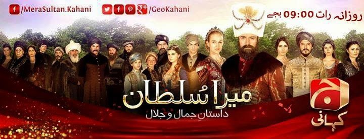 Mera Sultan Today Episode 408 Geo Kahani
