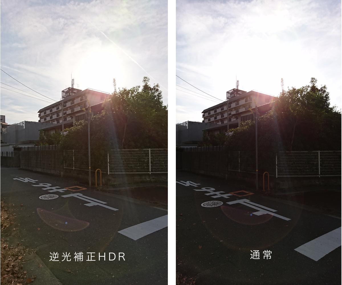 今回その「逆光補正HDR」にシーンを設定し、西日が強い逆光の中サンプル写真を撮ってみました。上の写真の左が補正がかかったもので、右がオートで撮ったもの。