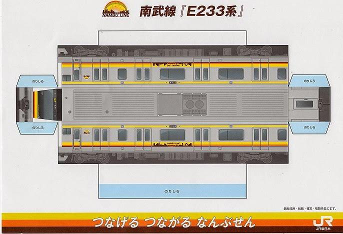 南武線 E233系8000番台ペーパークラフト