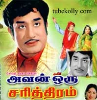 Avan Oru Sarithiram 1976 DVD