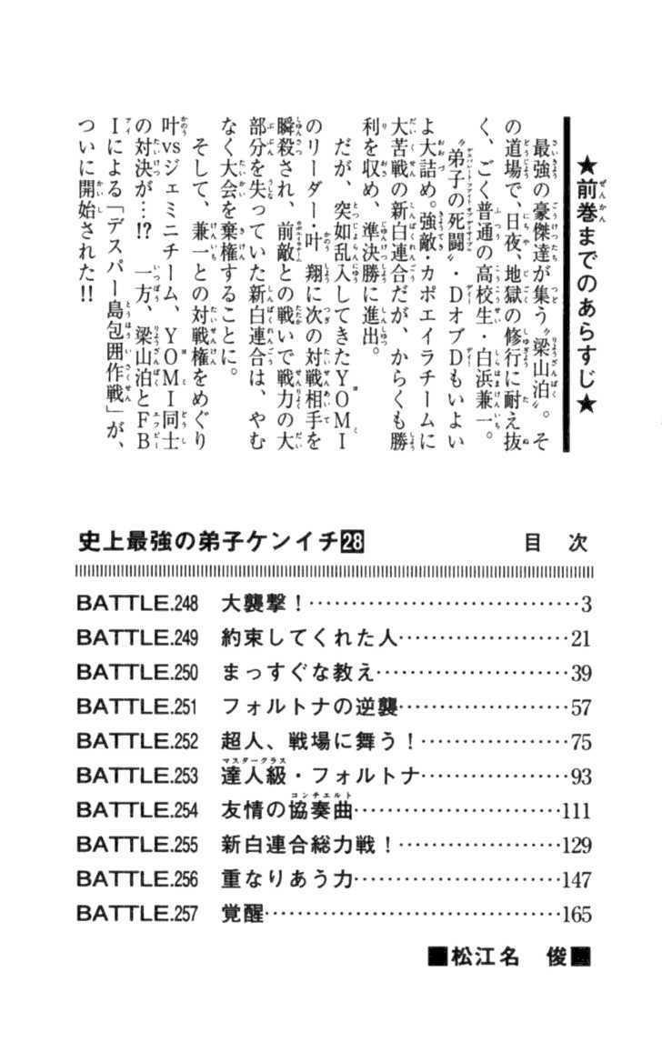 Kenichi Chapter 248 page 6 - IZTruyenTranh.com
