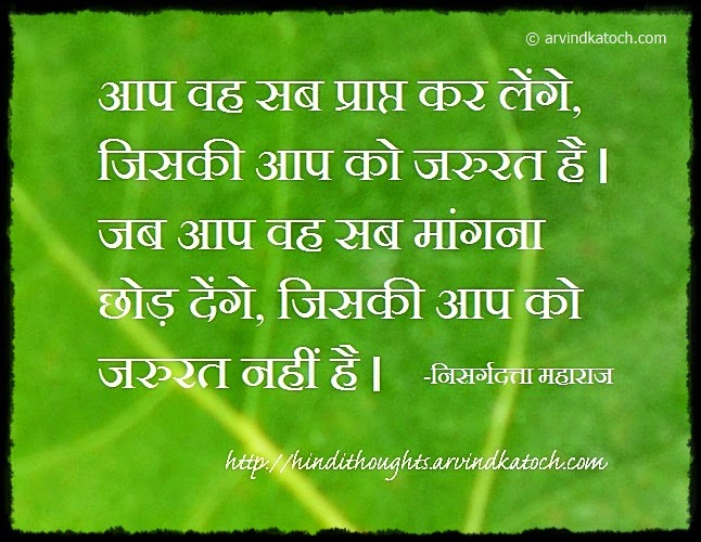 Get Everything, Nisargadatta Maharaj, recieve, need, asking, Hindi, thought, Quote