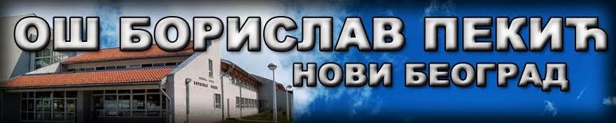 ОШ Борислав Пекић