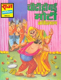 CHOTI HO GAYI MOTI (Bankelal Hindi Comic)