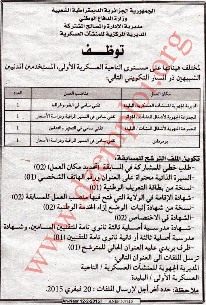 مسختدمين مدنيين في وزارة الدافاع الوطني بعدة ولايات  فيفري 2015 img052.jpg