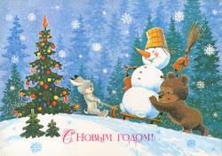 Обмен новогодними и Рождественскими открытками со мной.
