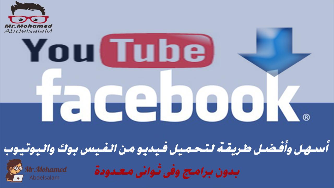 تحميل أى فيديو من الفيس بوك أو اليوتيوب بدون برامج