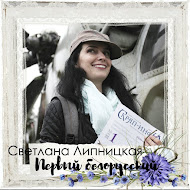 Светлана Липницкая