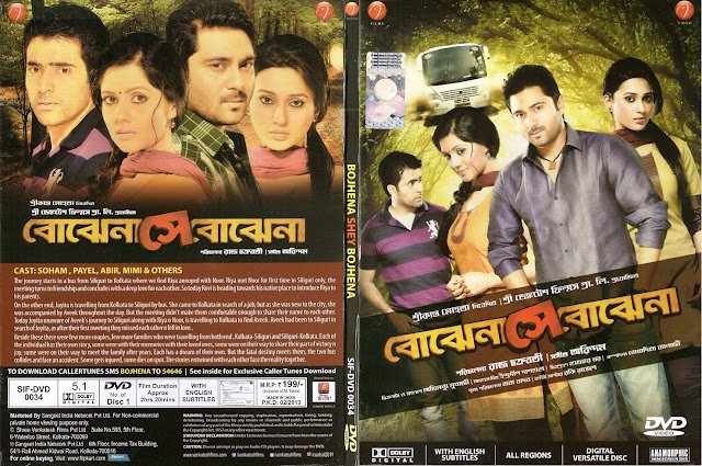BANGLA MOVIE ONLINE , WATCH BANGLA MOVIE,FREE NEW BANGLA