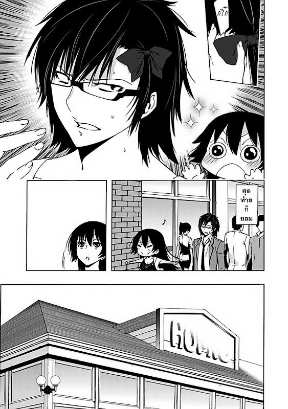 อ่านการ์ตูน Kamimura Yuuka Wa Kou Itta 3 ภาพที่ 23