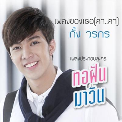 Download เพลงของเธอ (ลา..ลา) – กั้ง วรกร (Ost.ทอฝันกับมาวิน) 4shared By Pleng-mun.com