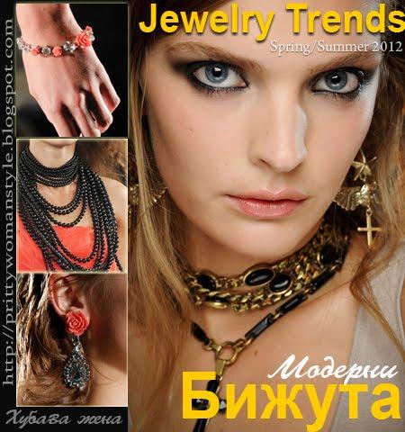 Тенденции за БИЖУТА пролет-лято 2012